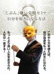 「じぶん」嫌い克服セミナー~自分が好きになる方法とは?~ (110分)[RAB-1019]【発売日】2015/6/5【DVD】