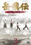 岳飛伝 -THE LAST HERO- DVD-SET3 (本編360分)[GNBF-3393]【発売日】2015/8/5【DVD】