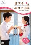 恋する、おひとり様 <オリジナル・バージョン> DVD-SET2 (本編485分)[GNBF-3407]【発売日】2015/8/5【DVD】