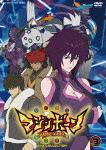 マジンボーン DVD COLLECTION VOL.3 (本編289分)[DSTD-8118]【発売日】2015/6/10【DVD】