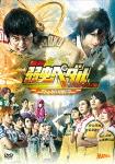 舞台 弱虫ペダル インターハイ篇 The WINNER[TDV-25221D]【発売日】2015/7/15【DVD】