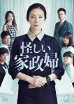 怪しい家政婦 DVD-BOX2 (本編600分)[TCED-2782]【発売日】2015/11/3【DVD】
