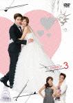 Love Cheque ~恋の小切手~ DVD-BOX3 (本編564分)[PCBE-63528]【発売日】2016/1/6【DVD】