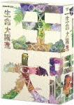 NHKスペシャル 生命大躍進 DVD BOX (156分)[NSDX-21012]【発売日】2015/9/25【DVD】