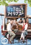 勇気を出してアイ・ラブ・ユー DVD-BOX2 (本編585分)[KEDV-465]【発売日】2015/11/6【DVD】