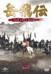 岳飛伝 -THE LAST HERO- DVD-SET5 (本編450分)[GNBF-3395]【発売日】2015/10/2【DVD】