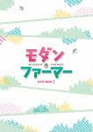モダン・ファーマー DVD-BOX1 (本編656分)[OPSD-B581]【発売日】2015/9/25【DVD】