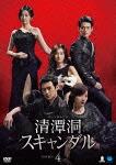 清潭洞<チョンダムドン>スキャンダル DVD-BOX4 (630分)[BWD-2842]【発売日】2015/11/3【DVD】