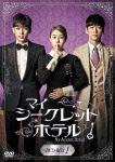 マイ・シークレットホテル DVD-BOX1 (本編480分)[KEDV-470]【発売日】2015/12/2【DVD】
