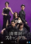 清潭洞<チョンダムドン>スキャンダル DVD-BOX5 (630分)[BWD-2843]【発売日】2015/12/4【DVD】