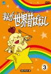 まんが世界昔ばなし DVD-BOX3 [HDリマスター版] (300分)[BWDM-1055]【発売日】2015/12/4【DVD】