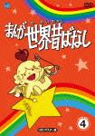 まんが世界昔ばなし DVD-BOX4 [HDリマスター版] (300分)[BWDM-1056]【発売日】2015/12/4【DVD】