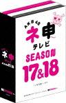 AKB48 ネ申テレビ シーズン17&シーズン18 (本編552分)[TBD-5652]【発売日】2016/1/22【DVD】