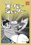 スーパージェッター デジタルリマスター DVD-BOX モノクロ版 (本編1300分)[BFTD-149]【発売日】2015/11/27【DVD】
