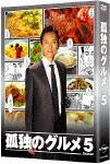 孤独のグルメ Season5 DVD BOX (本編388分+特典102分)[PCBE-63226]【発売日】2016/3/2【DVD】