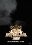 (V.A.)/KING SUPER LIVE 2015 IN SAITAMA SUPER ARENA (本編297分+特典91分)[KIBM-532]【発売日】2015/12/9【DVD】