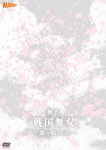 舞台「戦国無双」-関ヶ原の章- (本編139分+特典80分)[DFZS-7865]【発売日】2015/9/9【DVD】
