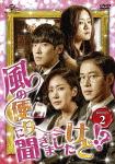 風の便りに聞きましたけど!? DVD-SET 2 (本編600分)[GNBF-3515]【発売日】2016/3/2【DVD】