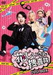 花じいさん捜査隊 DVD-BOX (本編720分)[KEDV-475]【発売日】2016/2/2【DVD】