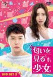 匂いを見る少女 DVD SET1 (本編480分+特典50分)[GNBF-3496]【発売日】2016/2/2【DVD】
