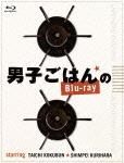 男子ごはんのBlu-ray (本編550分)[ANSX-56801]【発売日】2016/1/24【Blu-rayDisc】