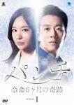 パンチ ~余命6ヶ月の奇跡~ DVD-BOX1 (615分)[BWD-2933]【発売日】2016/2/3【DVD】