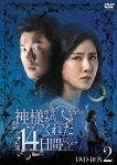 神様がくれた14日間 DVD-BOX2 (本編480分)[KEDV-473]【発売日】2016/2/2【DVD】