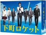 下町ロケット -ディレクターズカット版- Blu-ray BOX (本編581分+特典154分)[TCBD-521]【発売日】2016/3/23【Blu-rayDisc】