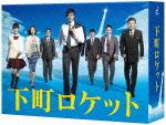下町ロケット -ディレクターズカット版- DVD-BOX (本編581分+特典154分)[TCED-2976]【発売日】2016/3/23【DVD】