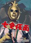 七色仮面 DVD-BOX HDリマスター版 (本編765分)[DSZS-7879]【発売日】2016/1/6【DVD】