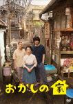 おかしの家 DVD-BOX (本編230分+特典105分)[TCED-2966]【発売日】2016/3/23【DVD】