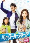パパはスーパースター!?DVD-BOX1 (本編558分+特典32分)[TCED-2941]【発売日】2016/4/6【DVD】