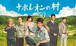 ナポレオンの村 DVD-BOX (本編386分+特典49分)[TCED-2855]【発売日】2016/2/3【DVD】