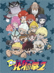 TVアニメ「DD北斗の拳2」DVD-BOX (本編258分)[TCED-2875]【発売日】2016/3/25【DVD】
