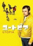 ユートピア シーズン2 DVD-BOX (本編300分)[ASBP-5983]【発売日】2016/5/25【DVD】