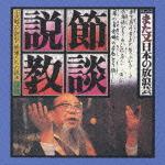 小沢昭一/ドキュメント また又日本の放浪芸 節談説教[VICL-64464]【発売日】2016/1/13【CD】