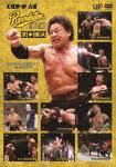天龍源一郎 引退~Revolution FINAL TOUR~革命継承 (本編280分)[VPBH-15667]【発売日】2016/2/24【DVD】