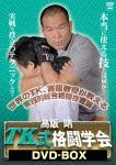 高阪剛 TK式格闘学会DVD-BOX (405分)[SPD-3634]【発売日】2016/4/20【DVD】