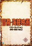 冒険・海賊映画 ベスト・コレクション DVD-BOX Vol.2 (585分)[BWDM-1064]【発売日】2016/4/2【DVD】