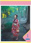 連続テレビ小説 あさが来た 完全版 Bluーray BOX1 (本編540分+特典34分)[NSBX-21359]【発売日】2016/2/26【Blu-rayDisc】