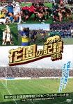 花園の記録 2015年度 ~第95回 全国高等学校ラグビーフットボール大会~ (本編854分)[TCED-2990]【発売日】2016/3/18【DVD】