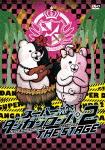 スーパーダンガンロンパ2THE STAGE (初回限定版)[RFD-1191]【発売日】2016/4/8【DVD】