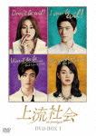 上流社会 DVD-BOX1 (本編473分+特典41分)[KEDV-500]【発売日】2016/6/3【DVD】