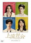上流社会 DVD-BOX2 (本編480分+特典61分)[KEDV-501]【発売日】2016/7/6【DVD】