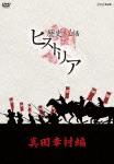 歴史秘話ヒストリア 真田幸村編 DVD-BOX (156分)[NSDX-21519]【発売日】2016/4/22【DVD】