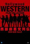 ハリウッド西部劇悪党列伝 DVD-BOX Vol.2 (426分)[BWDM-1073]【発売日】2016/6/3【DVD】