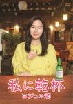 私に乾杯~ヨジュの酒 DVD-BOX (本編245分)[OPSD-B606]【発売日】2016/4/27【DVD】