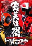 超英雄祭 KAMEN RIDER×SUPER SENTAI LIVE & SHOW 2016 日本武道館 (本編160分+特典60分)[DSTD-3910]【発売日】2016/5/11【DVD】
