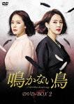 鳴かない鳥 DVD-BOX2 (本編735分)[KEDV-491]【発売日】2016/6/2【DVD】