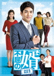 不屈の婿 DVD-BOX1 (本編630分)[KEDV-495]【発売日】2016/6/2【DVD】